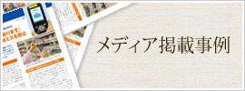 ミスゼロ子-クカメディカル メディア掲載事例