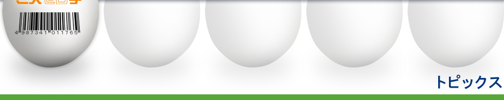 ミスゼロ子-クカメディカル TOPICS 2018年 ゴールデンウィーク期間中の営業について TOP
